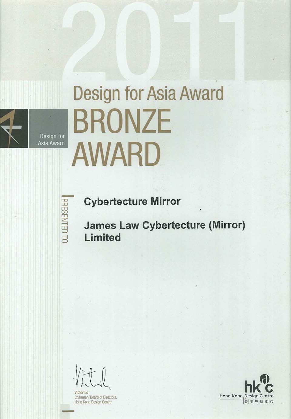 2011 Design for Asia Award - Bronze (Cybertecture Mirror)