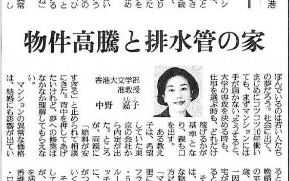 Japan's Yomuira Shinbun article on OPod